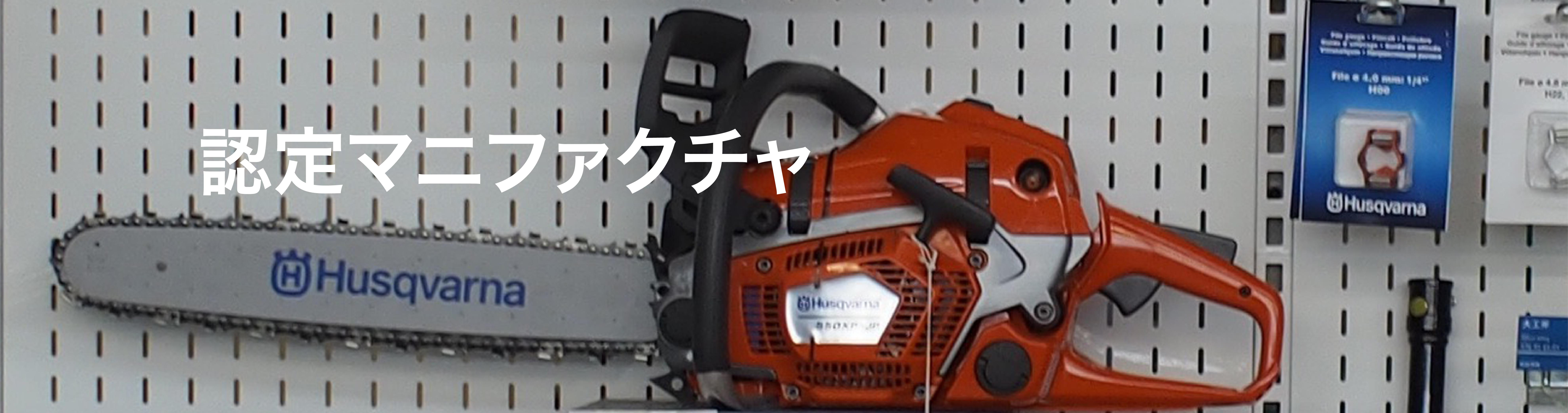 修理製品・認定メーカー